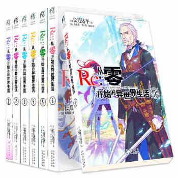 全7册Re从零...
