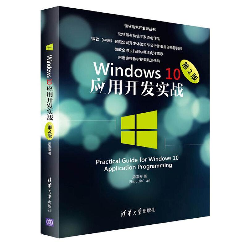 Windows 10应用开发实战(第2版) 畅销书升级!微软*有价值专家原创作品!微软官方推荐用书!微软全球执行副总裁沈向洋作序!附赠完整教学视频及源代码!