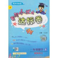 2019年秋季 黄冈小状元・达标卷 一年级数学(上)R人教版