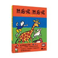 【中班】然后呢,然后呢 学前百千第十期中班共读书 精装绘本图画书 幼儿园推荐阅读故事书