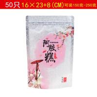 加厚阿胶糕包装自封袋250克/500g手工固元膏阿胶糕礼品袋密封袋子