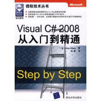 Visual C# 2008从入门到精通(微软技术丛书)