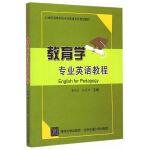 教育学专业英语教程