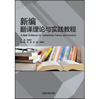 新编翻译理论与实践教程