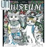 幻想博物馆:两只迷路猫遇见太古动物的化身冒险 港台原版 Higuchi Yuko 漫游者文化