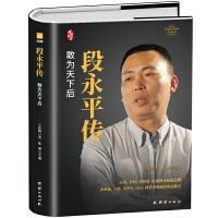 段永平传: 敢为天下后(精装新版)中国企业家传记丛书 敢为天下后(精装新版) 段永平传 段永平传