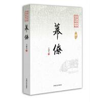 中国专业作家・小说典藏文库:幕僚9787503456336