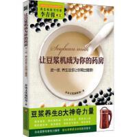 让豆浆机成为你的药房(按一按养生豆浆让你喝出健康)