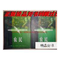 【二手旧书9成新】诺贝尔文学奖获奖作家作品精选:农民(上・秋冬卷 下・春夏卷)