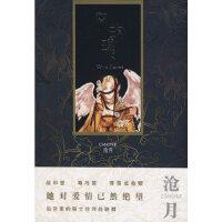 【旧书二手九成新】风玫瑰 沧月 著 9787807592716 万卷出版公司