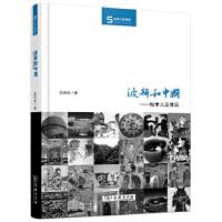 波斯和中国――帖木儿及其后 俞雨森 商务印书馆9787100083546