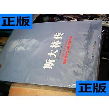 【二手旧书9成新】斯大林传 [英]罗伯特·谢伟思 著;李秀芳、李