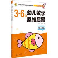 幼儿数学思维启蒙(第三阶)