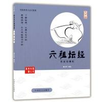 六祖坛经――蔡志忠漫画