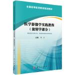 医学影像学实践教程(放射学部分)