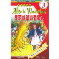 阅读空间・新课标英语分级读物第3级――爱丽丝漫游奇境记(英汉对照版)