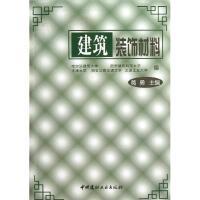 建筑装饰材料(1-8) 葛勇