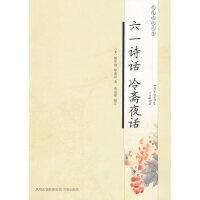 【二手旧书9成新】六一诗话 冷斋夜话――历代诗话丛书 (宋代)欧阳修 9787807294344 凤凰出版社