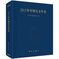 2015年中国天文年历