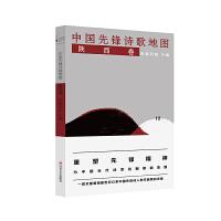 中国先锋诗歌地图・陕西卷