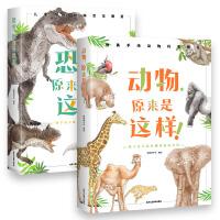 """原来是这样!(精装全2册,含""""动物原来是这样+恐龙原来是这样"""",趣味科普图鉴+创意问答,满足孩子的好奇心!)"""