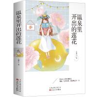 温泉里开出的莲花 青春文学经典散文小说中小学生课外阅读