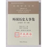 正版 外国历史大事集 古代部分 第一分册 施治生 中国社会科学出版社 9787516196519