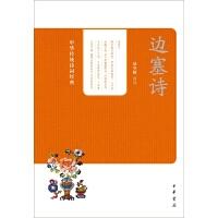 边塞诗--中华传统诗词经典