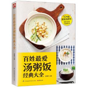 百姓最爱汤粥饭经典大全(一学就会的高人气主食)