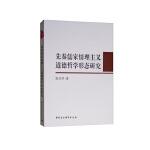先秦儒家情理主义道德哲学形态研究