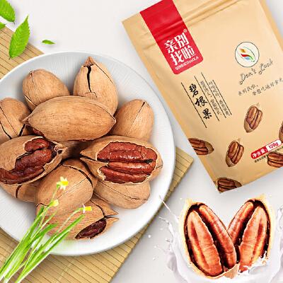 【亲别找啦_碧根果135g/罐】奶油味 特产干果 坚果炒货 休闲零食 手剥长寿果