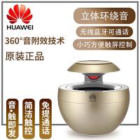 Huawei/华为小天鹅音箱AM08蓝牙小音箱蓝牙音响华为音响迷你音响