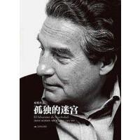 【二手旧书8成新】孤独的迷宫 (墨西哥)奥克塔维奥・帕斯 北京燕山出版社 9787540236304