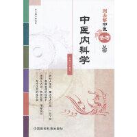中医内科学(图表解中医备考丛书)