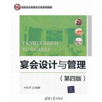 宴会设计与管理(第四版)(高职高专旅游类专业系列教材)