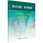 解决问题,促进健康项目指导手册