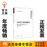 中国共产党党的建设 中国故事丛书 人民出版社