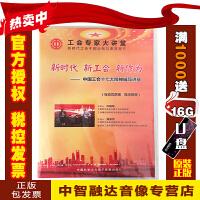 正版包票 新时代新工会新作为 中国工会十七大精神辅导讲座(3DVD)专题讲座视频光盘碟片