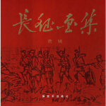 长征画集 黄镇 绘 中国人民解放军出版社 9787506552110 【经典珍藏,稀缺书籍】