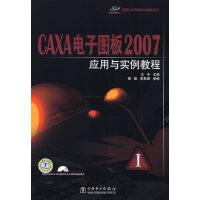 国家CAD等级考试指定用书 CAXA电子图板2007应用与实例教程(附光盘)
