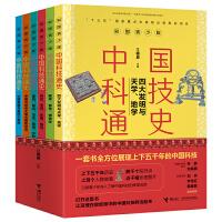 中国科技通史彩图版(全6册)