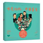 """老乔的漫游绘本:味觉记忆・中国美食(一个法国大叔的""""逛吃""""日记。舌尖上的旅行绘本,吊人胃口,睡前慎读。)"""