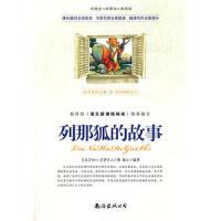 新概念・新课标・新阅读:列那狐的故事 (法)吉罗夫人,敏之译 9787544261524