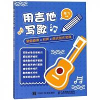 用吉他写歌(歌曲旋律×和声×曲式创作宝典) 吉他写歌吉他弹唱入门吉他流行吉他 歌曲创作 吉他教程书