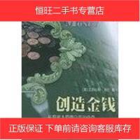 【二手旧书8成新】创造金钱 长期资本管理公司的传奇 _美_邓巴 第1版 (2002年1月 9787208038868