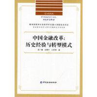 【正版新书直发】中国金融改革:历史经验与转型模式王广谦,应展宇,江世银中国金融出版社9787504946751