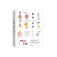 【二手旧书9成新】香水 [英]乔瑟芬・芙尔蕾,洛娜・麦凯 王莉娜 彭秀芬、刘 上海文艺出版社 978753216607