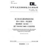 DL/T 860.92-2016 电力自动化通信网络和系统 第9-2部分:特定通信服务映射(SCSM)―基于ISO/I