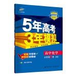 曲一线 高中化学 必修第一册 人教版 2022版高中同步5年高考3年模拟配套新教材五三