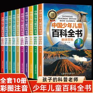 【限时促销】中国少年儿童百科全书10册 3-6岁中国青少年版科普读物 6-12岁小学生版十万个为什么百科全书青少年版儿童百科全书注音版儿童课外阅读书动物植物太空宇宙海洋大百科
